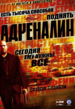 Адреналин (Crank), 2006