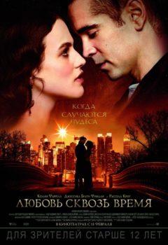 Постер к фильму – Любовь сквозь время (Winter's Tale), 2014