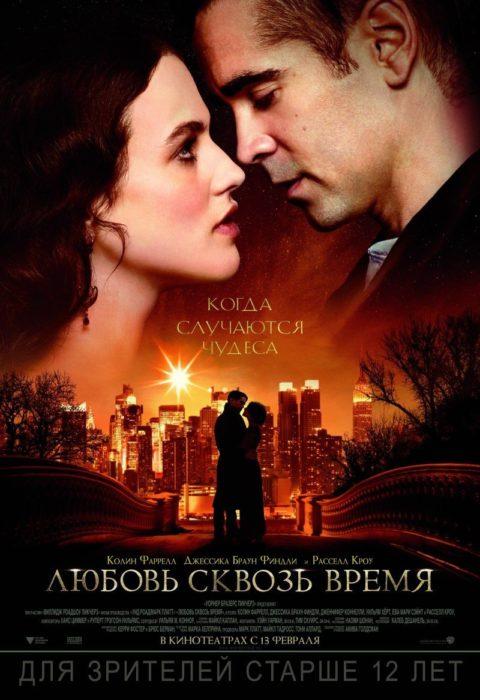 Любовь сквозь время (Winter's Tale), 2014
