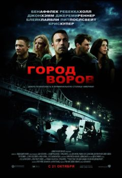 Постер к фильму – Город воров (The Town), 2010