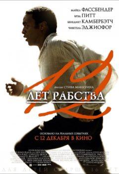 Постер к фильму – 12 лет рабства (12 Years a Slave), 2013