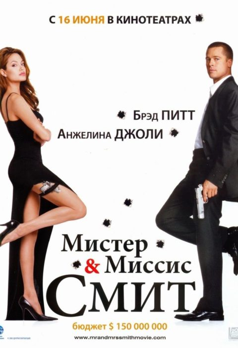 Мистер и миссис Смит (Mr. & Mrs. Smith), 2005