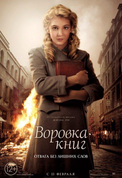 Воровка книг (The Book Thief), 2013