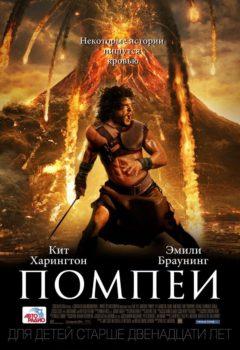 Постер к фильму – Помпеи (Pompeii), 2014