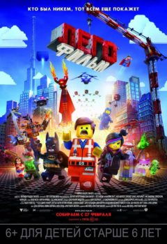 Лего. Фильм (The Lego Movie), 2014