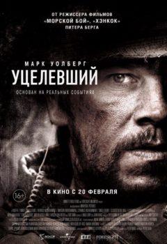 Постер к фильму – Уцелевший (Lone Survivor), 2013