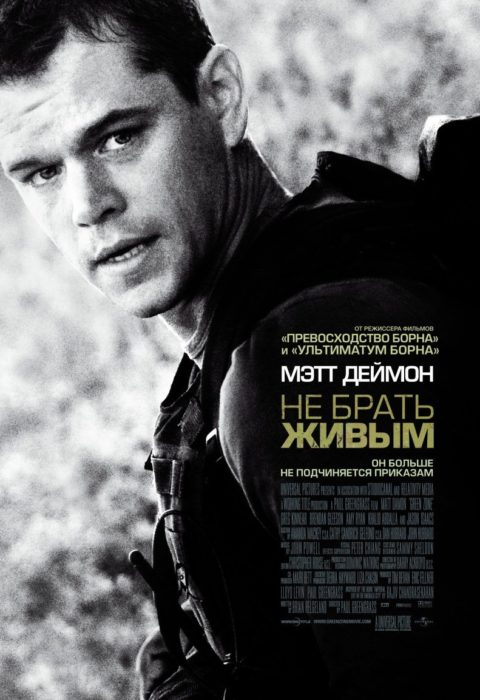 Не брать живым (Green Zone), 2010