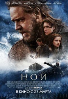 Постер к фильму – Ной (Noah), 2014