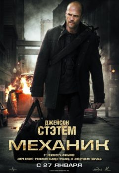 Механик (The Mechanic), 2010