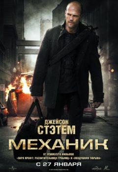 Постер к фильму – Механик (The Mechanic), 2010