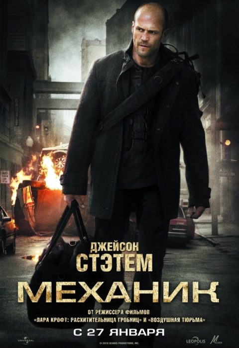 Механик (The Mechanic), 2010
