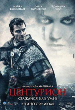 Постер к фильму – Центурион (Centurion), 2010
