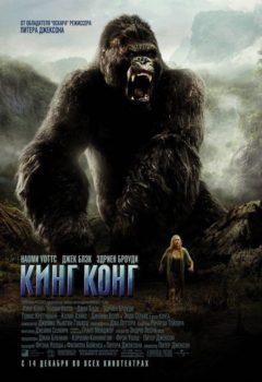Постер к фильму – Кинг Конг (King Kong), 2005