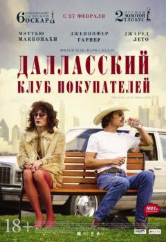 Постер к фильму – Далласский клуб покупателей (Dallas Buyers Club), 2013