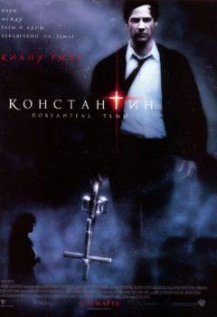 Постер к фильму – Константин: Повелитель тьмы (Constantine), 2005