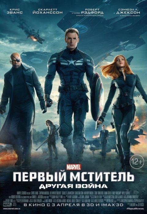 Первый мститель: Другая война (Captain America: The Winter Soldier), 2014