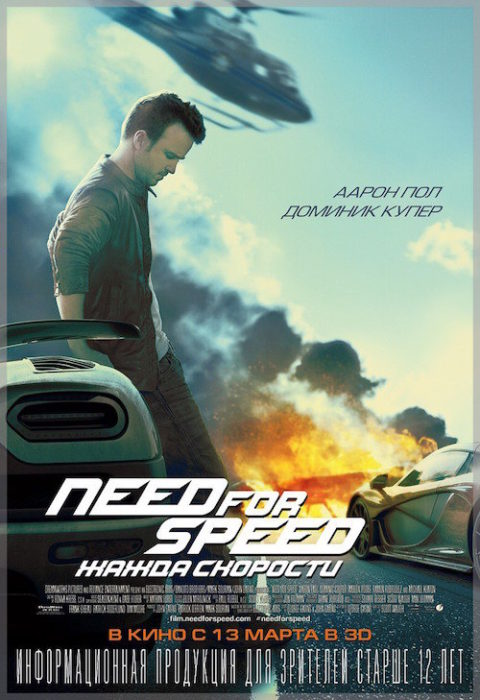 Need for Speed: Жажда скорости (Need for Speed), 2014
