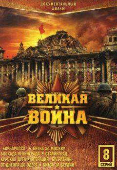 Постер к фильму – Великая война, 2010-2012