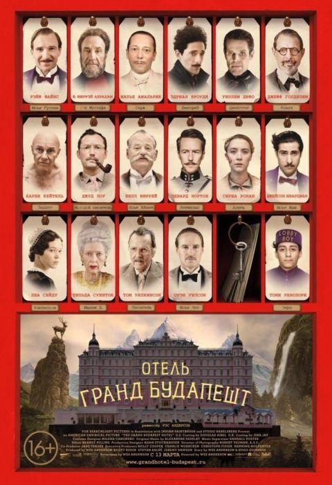 Отель «Гранд Будапешт» (The Grand Budapest Hotel), 2014