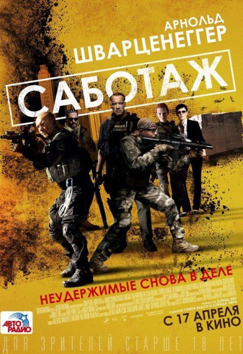 Саботаж (Sabotage), 2014