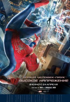 Постер к фильму – Новый Человек-паук: Высокое напряжение (The Amazing Spider-Man 2), 2014