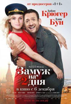 Замуж на 2 дня (Un plan parfait), 2012