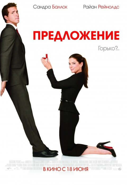 Предложение (The Proposal), 2009