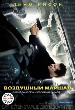 Воздушный маршал (Non-Stop), 2014