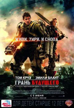 Постер к фильму – Грань будущего (Edge of Tomorrow), 2014