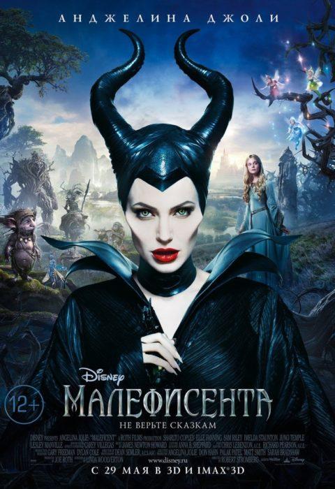 Малефисента (Maleficent), 2014