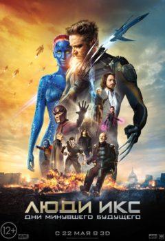 Постер к фильму – Люди Икс: Дни минувшего будущего (X-Men: Days of Future Past), 2014