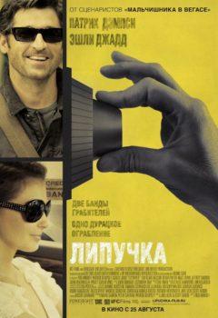 Постер к фильму – Липучка (Flypaper), 2011