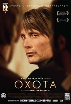 Постер к фильму – Охота (Jagten), 2012