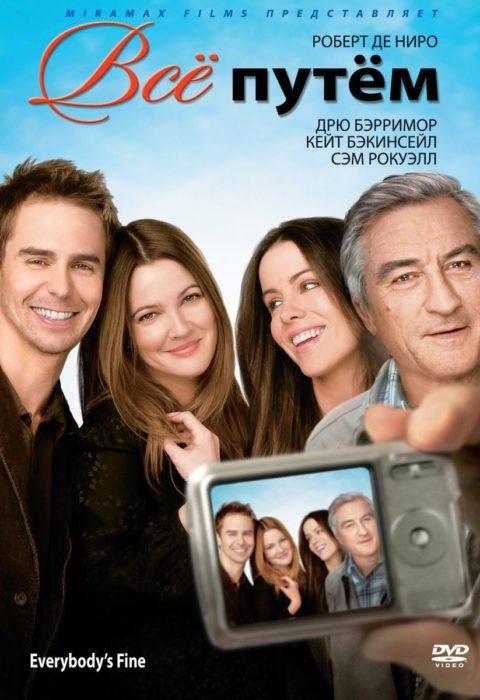 Всё путём (Everybody's Fine), 2009