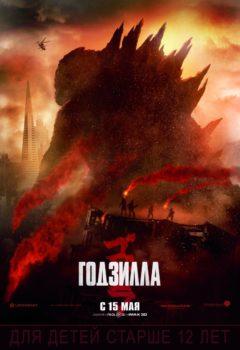 Постер к фильму – Годзилла (Godzilla), 2014