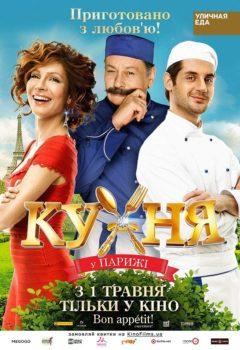Постер к фильму – Кухня в Париже, 2014
