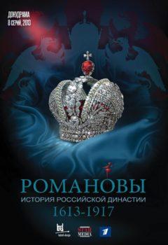 Постер к фильму – Романовы. История российской династии. 2013