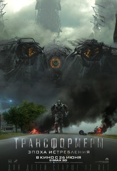 Трансформеры: Эпоха истребления (Transformers: Age of Extinction), 2014