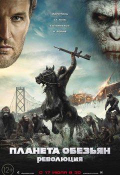 Постер к фильму – Планета обезьян: Революция (Dawn of the Planet of the Apes), 2014