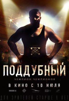 Постер к фильму – Поддубный, 2014