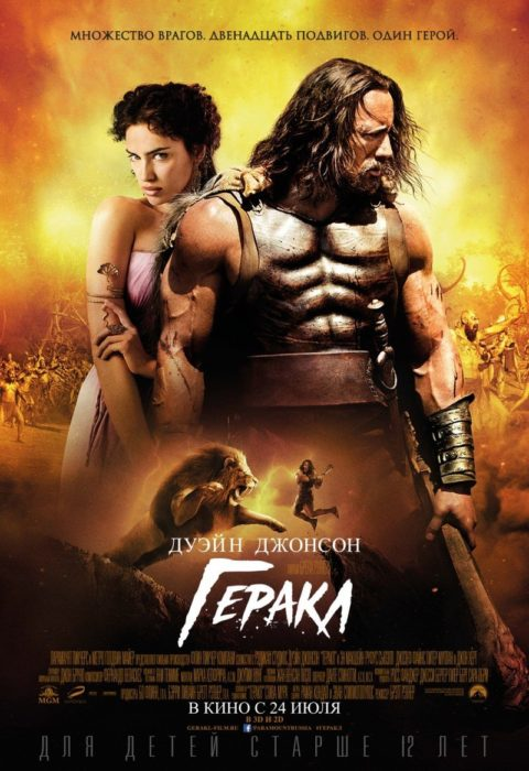 Геракл (Hercules), 2014