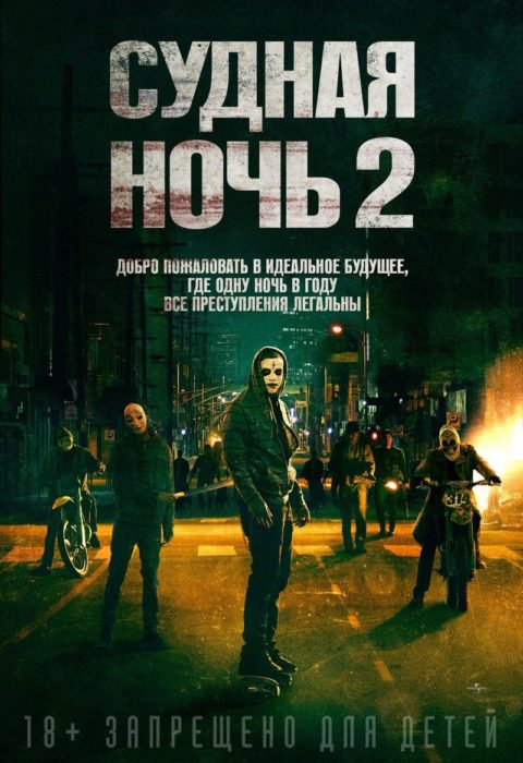 Судная ночь 2 (The Purge: Anarchy), 2014
