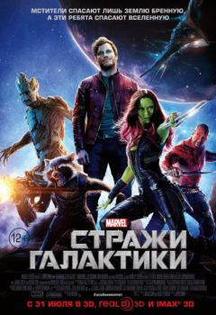 Стражи Галактики (Guardians of the Galaxy), 2014