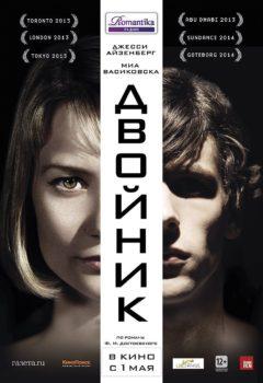 Постер к фильму – Двойник (The Double), 2013