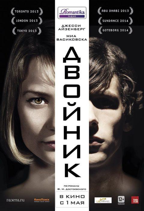 Двойник (The Double), 2013