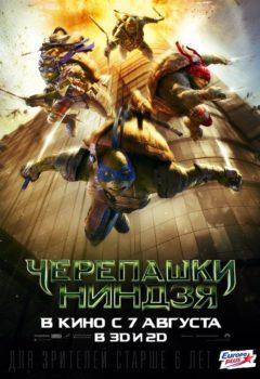 Черепашки-ниндзя (Teenage Mutant Ninja Turtles), 2014