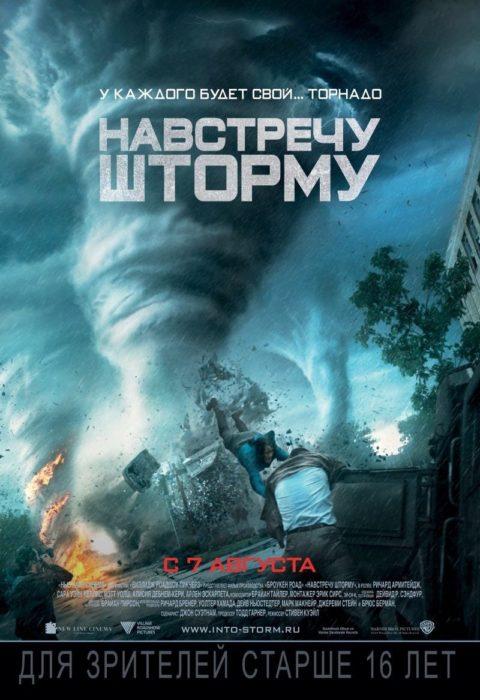 Навстречу шторму (Into the Storm), 2014