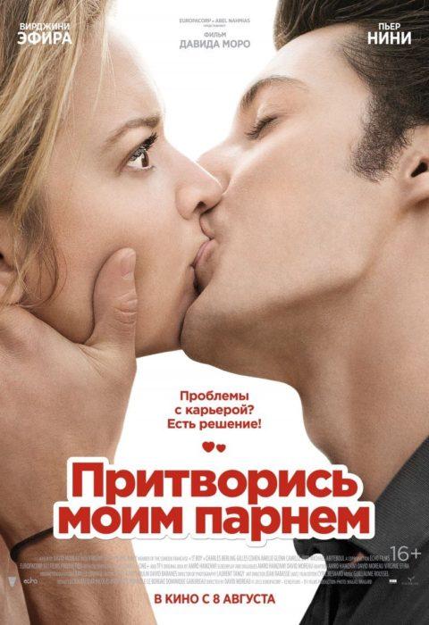 Притворись моим парнем (20 ans d'écart), 2012