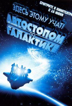 Постер к фильму – Автостопом по галактике (The Hitchhiker's Guide to the Galaxy), 2005