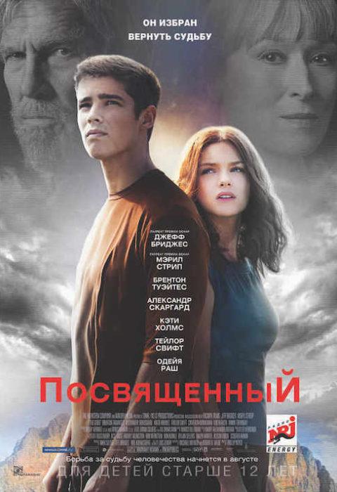 Посвященный (The Giver), 2014